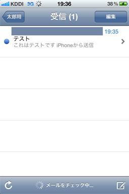 iPhone 4Sご利用の方 STEP04