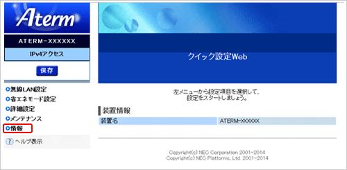 図:クイック設定Webのトップ画面が開きます。左側のメニューから「情報」をクリックし、「現在の状態」を表示します。