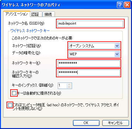 Windows XPご利用の方 STEP4