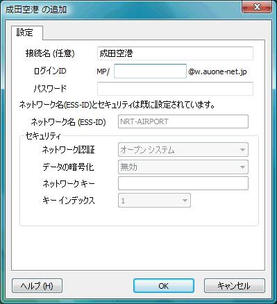 公衆無線LANの追加/変更ウィンドウ