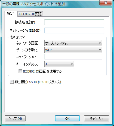 一般の無線LAN 追加/変更ウィンドウ