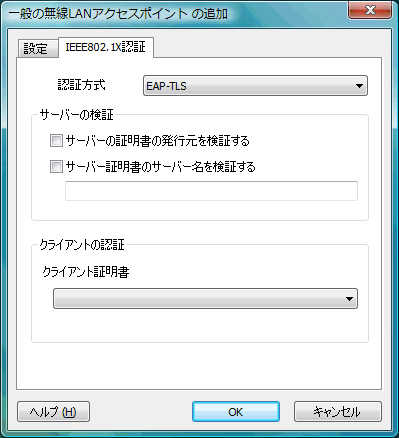 IEEE802.1x認証設定ウィンドウ