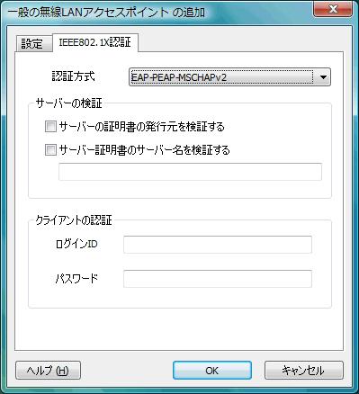 IEEE802.1x認証設定ウィンドウ_2
