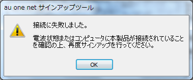 エラー DATA01:au one netサインアップツール 接続に失敗しました。電波状態またはコンピュータに本製品が接続されていることを確認の上、再度サインアップを行ってください。