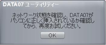 エラー DATA07:DATA07ユーティリティー ネットワーク状態を確認し、DATA07がパソコンに正しく挿入されているか確認してから、再度お試しください。