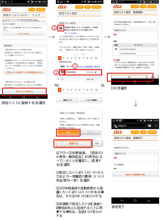図: スマートフォン 指定拒否リスト設定