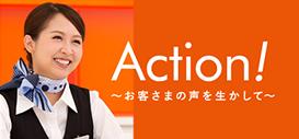 Action!~お客さまの声を生かして~