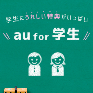 au for 学生
