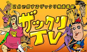 2分で得する教養番組 ザックリTV