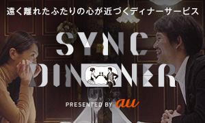 SYNC DINNER