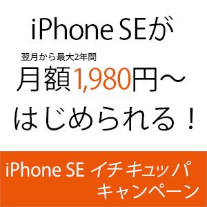 iPhone SEイチキュッパキャンペーン