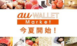 au WALLET Market今夏開始!