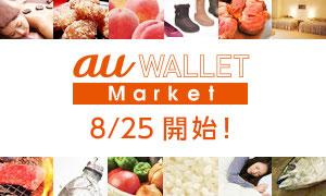 au WALLET Marketはじまる!