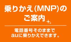 auへ乗りかえる場合のMNPのお手続き方法をご紹介します。