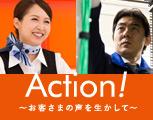 Action!〜お客さまの声を生かして〜