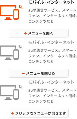 モバイル・インターネット