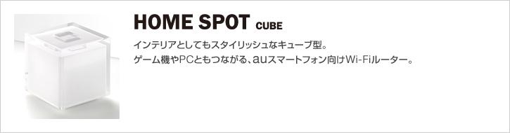 HOME SPOT CUBE インテリアとしてもスタイリッシュなキューブ型。ゲーム機やPCともつながる、auスマートフォン向けWi-Fiルーター。